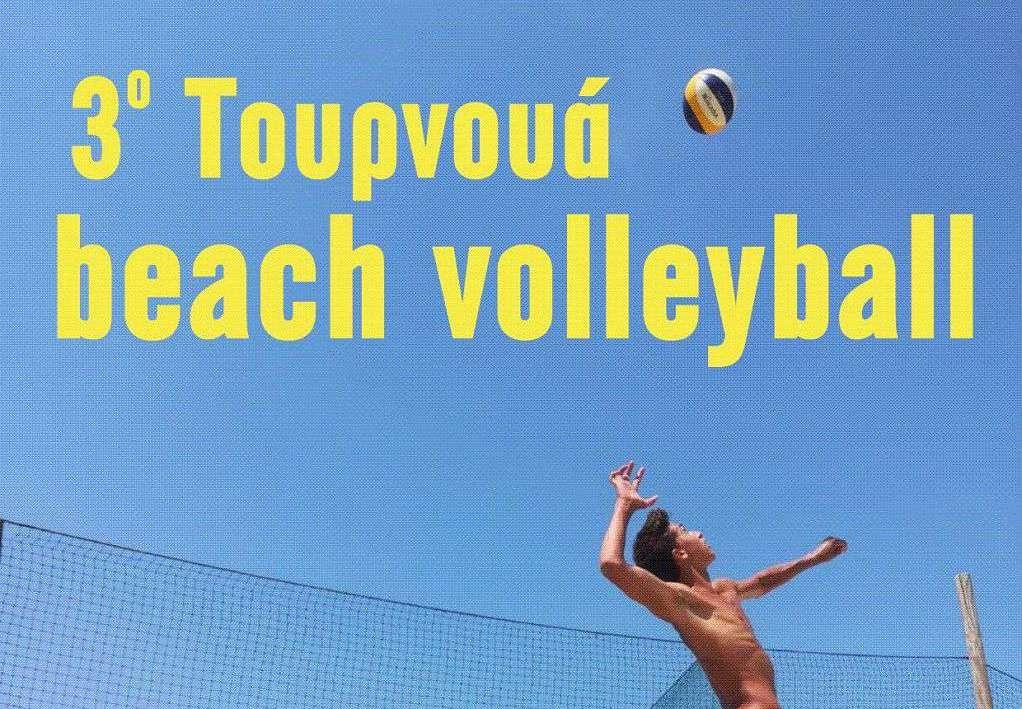 Τουρνουά beach volley στην Κρήτη