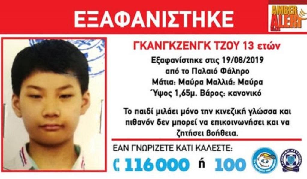 Εξαφανίστηκε 13χρονος από το Παλαιό Φάληρο