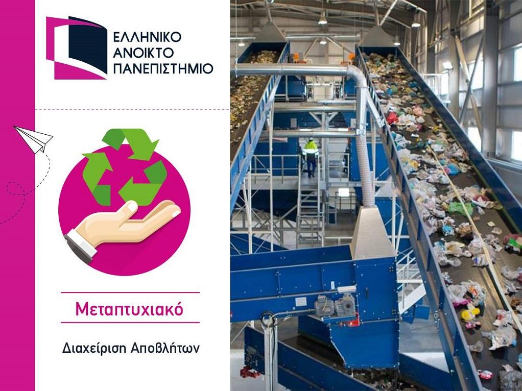 Μεταπτυχιακό στον τομέα της διαχείρισης αποβλήτων από το ΕΑΠ