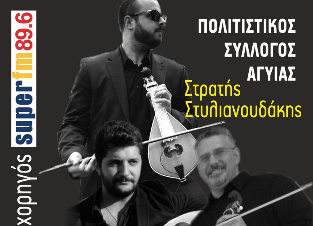 Συνεχίζονται οι εκδηλώσεις εν μέσω καλοκαιριού στην Κρήτη