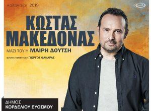 Συναυλία με τον Κώστα Μακεδόνα από τον Δήμο Κορδελιού Ευόσμου