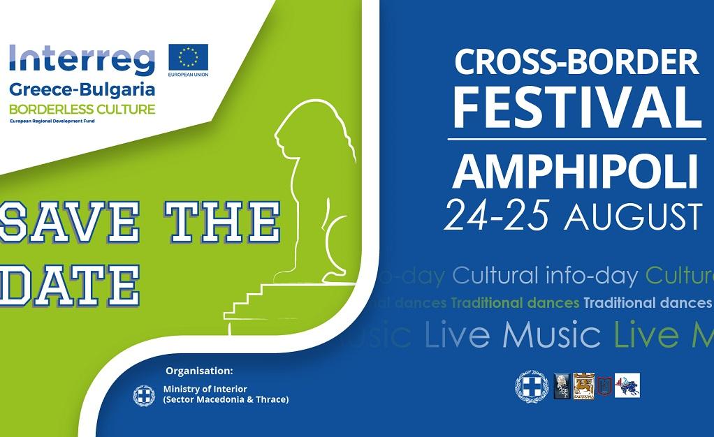 «Διασυνοριακό Φεστιβάλ» στον Δήμο Αμφίπολης,  διοργανώνει το ΥΜΑΘ