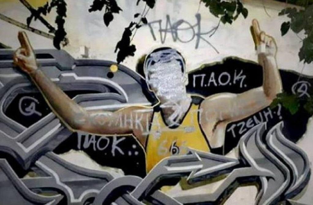 Άγνωστοι «βεβήλωσαν» γκράφιτι του Νίκου Γκάλη! Η αντίδραση του ΠΣΑΚ (ΦΩΤΟ)