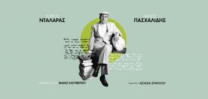Γ. Νταλάρας & Μ. Πασχαλίδης – Αφιέρωμα στον Μάνο Ελευθερίου