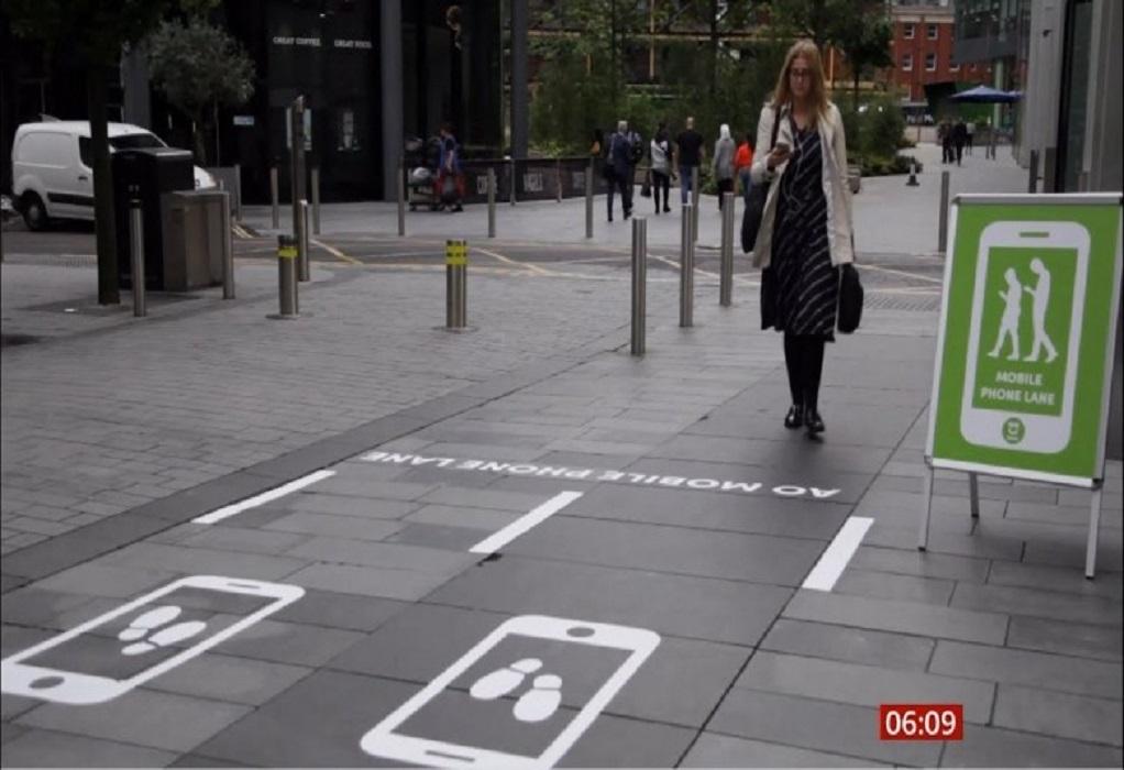 Ειδική λωρίδα για τους πεζούς που… περπατούν κολλημένοι στο κινητό τους