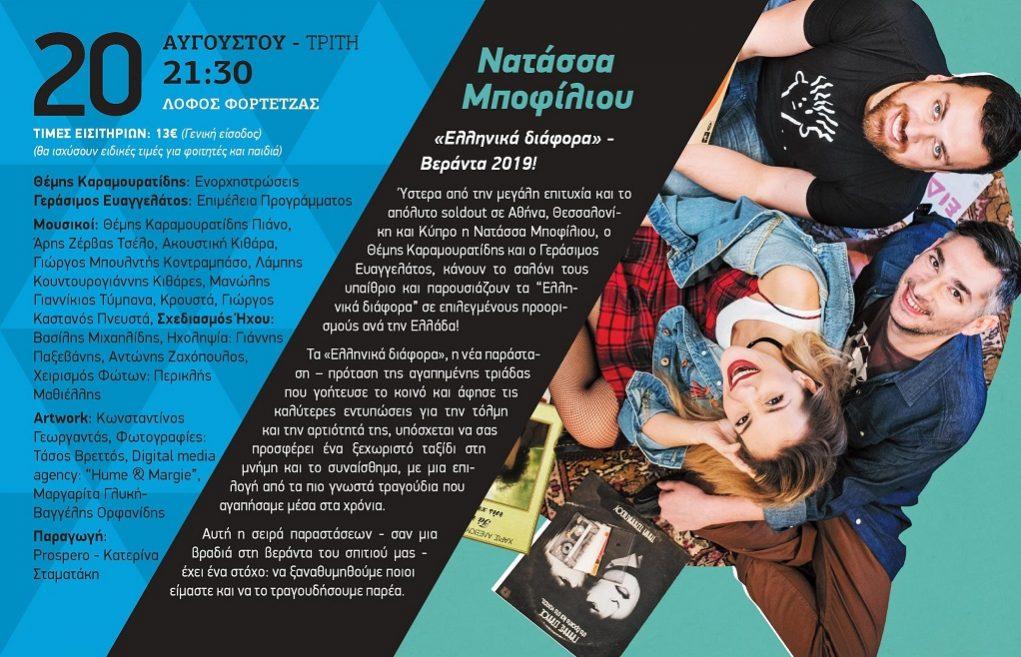 Ρέθυμνο: Συναυλία για «καλό σκοπό» με την Ν.Μποφίλιου από το σύλλογο γονέων και φίλων ατόμων με αυτισμό