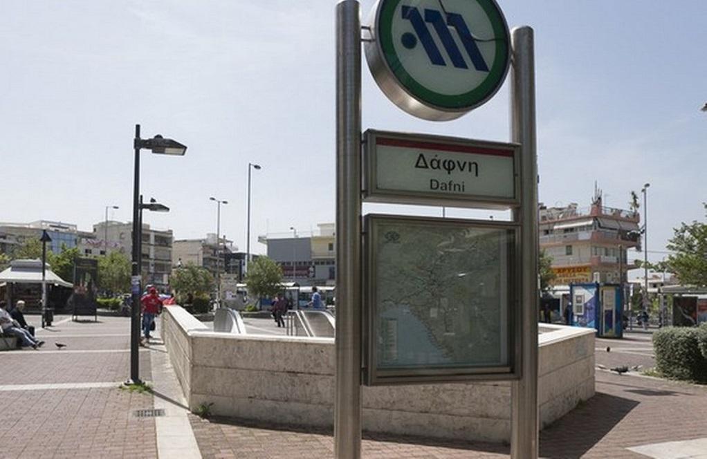 Τηλεφώνημα για βόμβα στον σταθμό του Μετρό «Δάφνη»