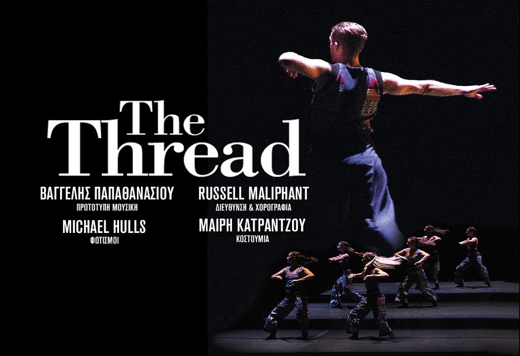 The Thread σε μουσική Βαγγέλη Παπαθανασίου στην Επίδαυρο (VIDEO)