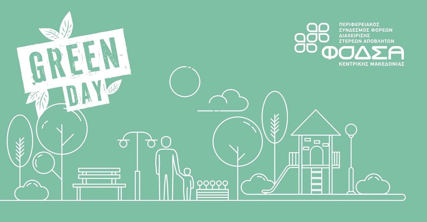 Let's Go Green–Μάθε τα πάντα για την ανακύκλωση στο περίπτερο του ΦΟΔΣΑ στη ΔΕΘ!