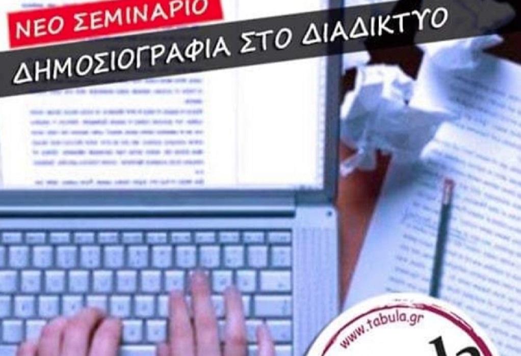 Σεμινάριο για δημοσιογράφους- Οδηγίες χρήσεως στην εποχή του… «copy–paste»