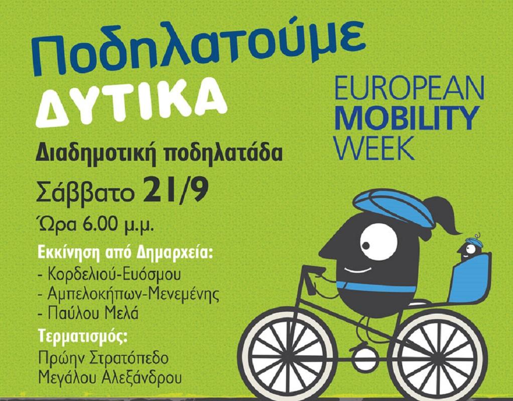 Διαδημοτική Ποδηλατοπορεία από τους Δήμους Κορδελιού Ευόσμου, Αμπελοκήπων Μενεμένης και Παύλου Μελά