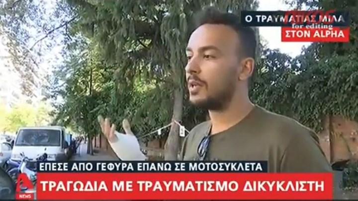 Σοκάρει η περιγραφή του μοτοσικλετιστή για την τραγωδία στη Θεσσαλονίκη: Ο ουρανός «έβρεξε» άνθρωπο (VIDEO)