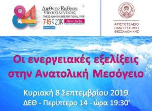 Εκδήλωση-συζήτηση «Οι ενεργειακές εξελίξεις στην Ανατολική Μεσόγειο» στο πλαίσιο της 84ης ΔΕΘ