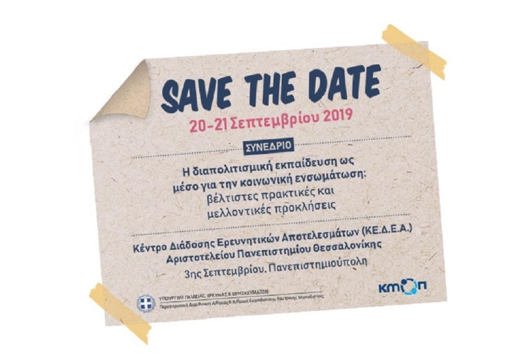 Στις 20 και 21 Σεπτεμβρίου το συνέδριο του ΚΜΟΠ