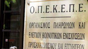 ΟΠΕΚΕΠΕ: Πλήρωσε 4.3 εκατ. ευρώ σε 70 δικαιούχους