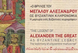 Ο Θρύλος του Μεγάλου Αλεξάνδρου στο Αλέξανδρειο Μέλαθρο