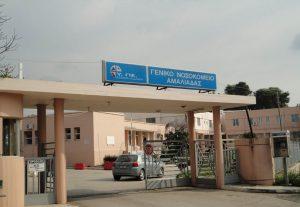 Χωρίς παθολόγο το Νοσοκομείο Αμαλιάδας
