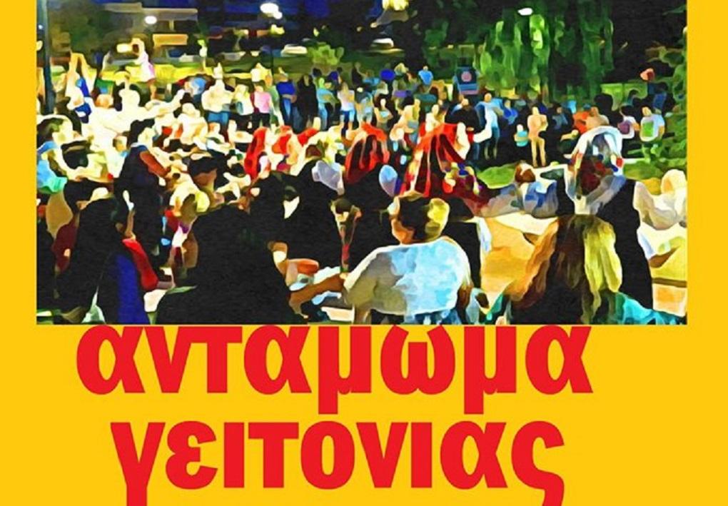 Αντάμωμα γειτονιάς Κωνσταντινουπολιτών