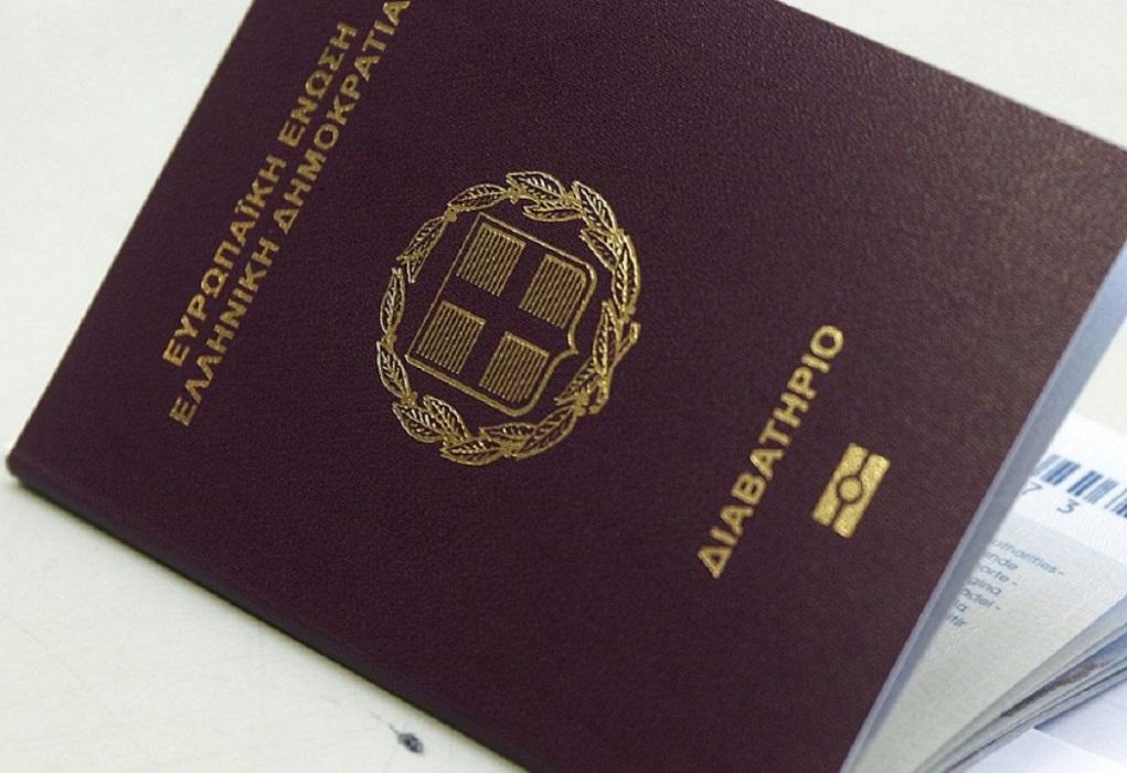 Ανακοίνωση της Ελληνικής Αστυνομίας για την επιστροφή διαβατηρίου γνωστού επιχειρηματία