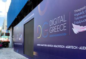 84η ΔΕΘ: Η ψηφιακή Ελλάδα σε πρώτο πλάνο
