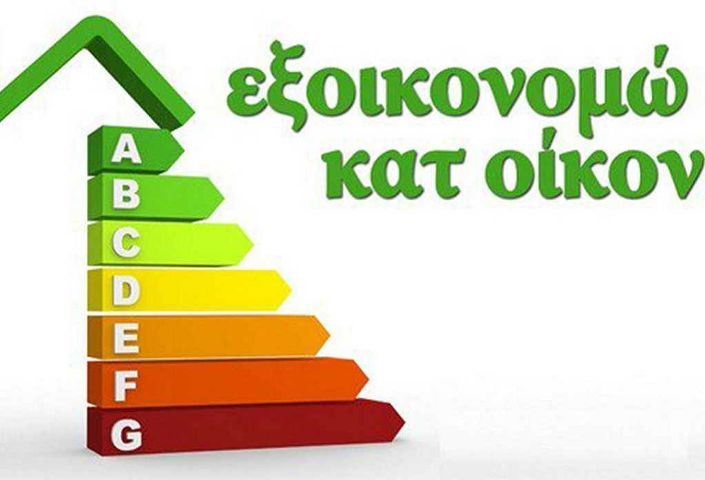 «Εξοικονόμηση κατ' οίκον»: Από σήμερα οι αιτήσεις του β' κύκλου