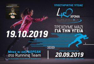 Διεθνής Νυχτερινός Ημιμαραθώνιος Θεσσαλονίκης- Επίσημος Υποστηρικτής Υγείας η Euromedica