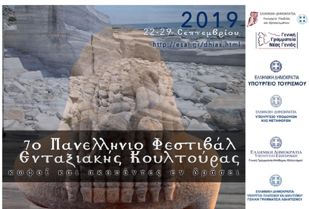 Τη Δευτέρα το 7ο Πανελλήνιο Φεστιβάλ Ενταξιακής Κουλτούρας
