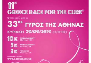 Συμμετοχή του Υπουργείου Εργασίας σε αγώνα δρόμου κατά του καρκίνου του μαστού