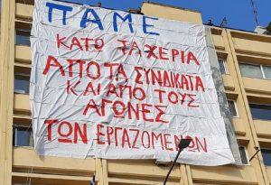 ΠΑΜΕ: Κάτω τα χέρια από τα Συνδικάτα