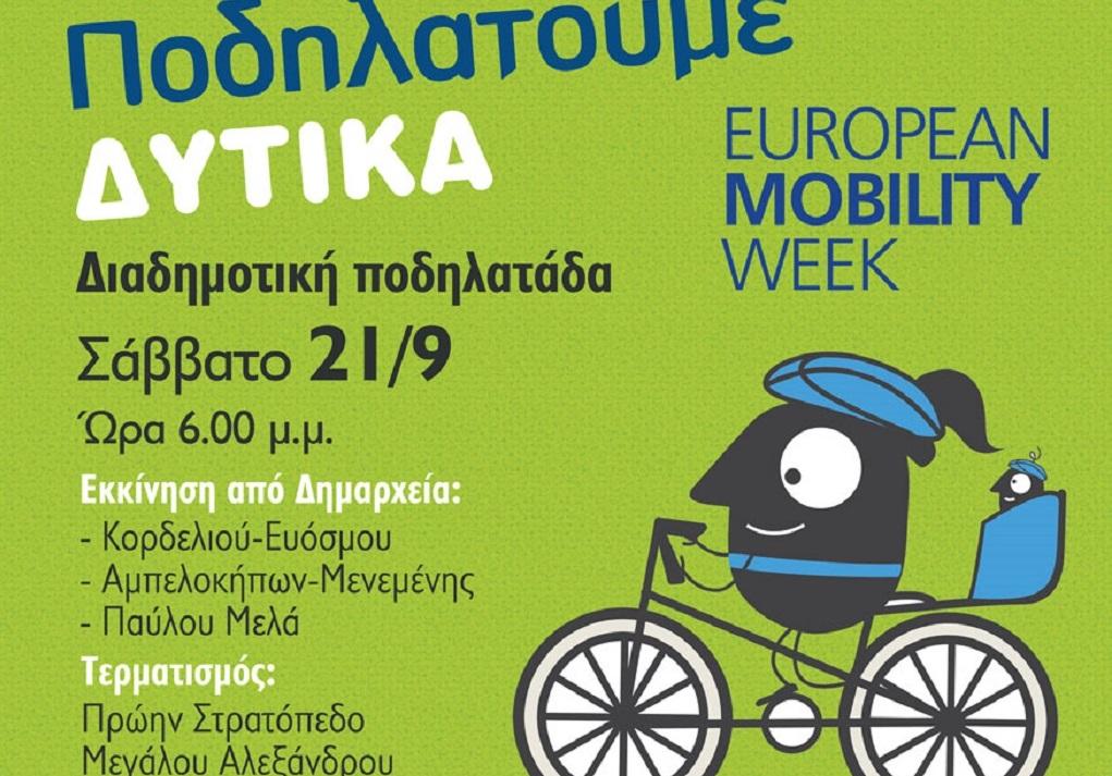 Τρεις ποδηλατοπορείες στη δυτική Θεσσαλονίκη για την Ευρωπαϊκή Εβδομάδα Κινητικότητας