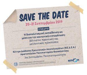 ΚΜΟΠ – Συνέδριο με θέμα «Η διαπολιτισμική εκπαίδευση ως μέσο για την κοινωνική ενσωμάτωση»