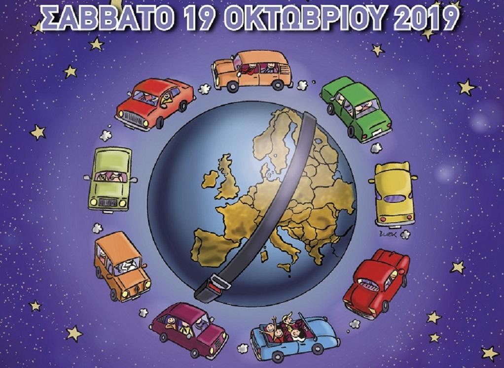 Έρχεται η «Ευρωπαϊκή Νύχτα χωρίς Ατυχήματα» σε 32 πόλεις της Ελλάδας