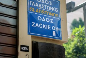 Αφαιρέθηκε η πινακίδα του Ζακ από την Γλάδστωνος