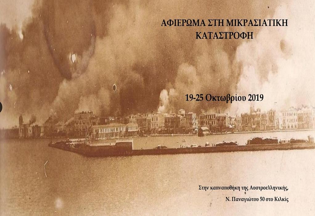 Κιλκίς: Εκδηλώσεις μνήμης- Για την καταστροφή της Σμύρνης