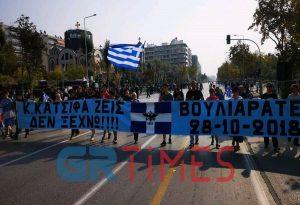 «Παρήλασαν» και οι διαμαρτυρόμενοι (ΦΩΤΟ- VIDEO)
