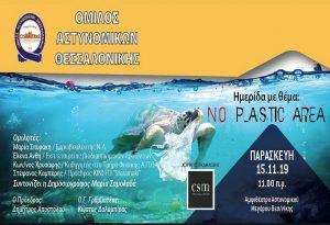 Θεσσαλονίκη: Σήμερα η ημερίδα των αστυνομικών «No Plastic Area»