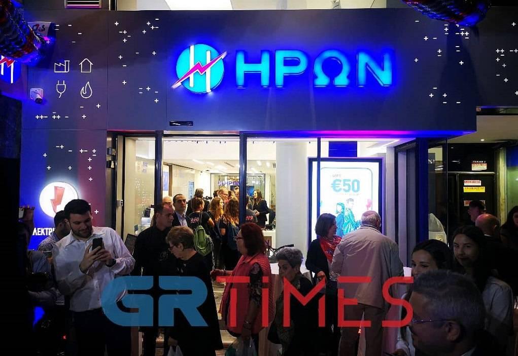 ΗΡΩΝ: Το νέο κατάστημα στη Θεσσαλονίκη και η ανάπτυξη στην αγορά ενέργειας (ΦΩΤΟ)