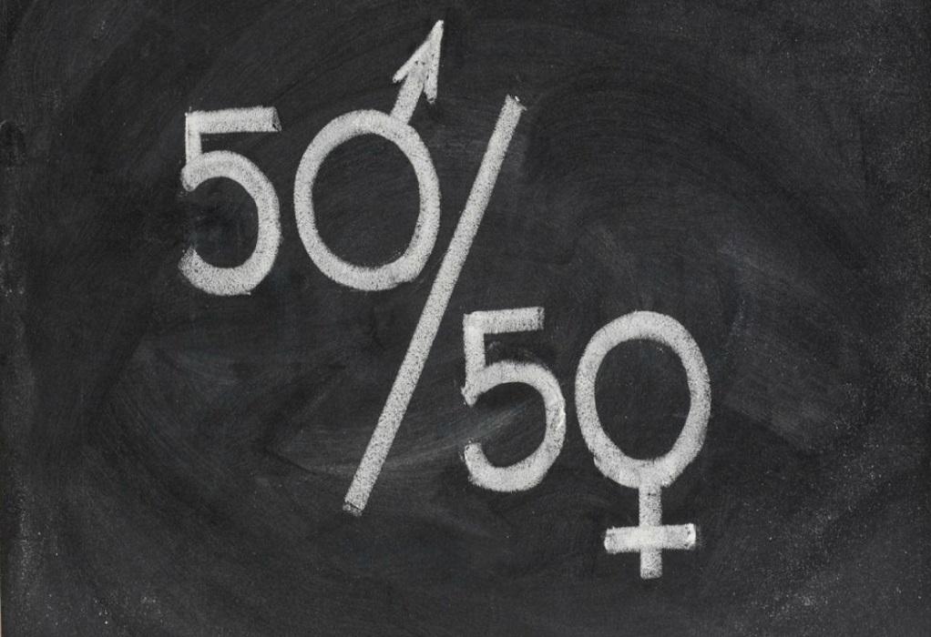 """Εκδήλωση για την """"ισότητα στην πράξη"""""""