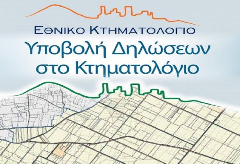 Κτηματολόγιο: Για ποιες περιοχές της Π.Ε. Θεσσαλονίκης ξεκινά η προανάρτηση