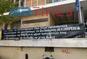 Διαμαρτυρία για πλειστηριασμό ΒΙΟΜΕ(ΦΩΤΟ)