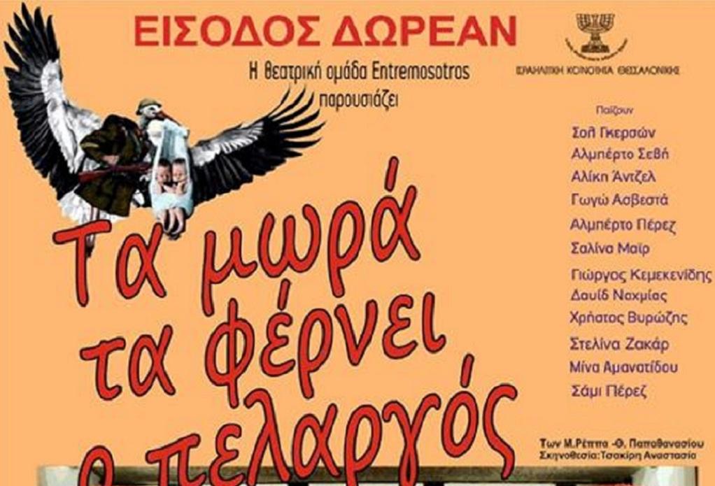 Φιλανθρωπική παράσταση για το Παιδικό Χωριό SOS Πλαγιαρίου