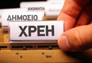 Ρύθμιση για 120 δόσεις: Δικανονίστηκαν πάνω από 4 δισ. ευρώ