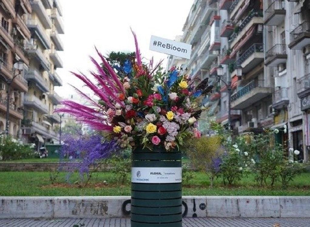 Τεράστιες ανθοδέσμες τοποθετήθηκαν σε δοχεία απορριμμάτων στη Θεσσαλονίκη