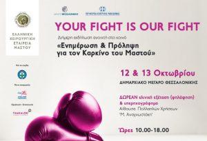 Θεσσαλονίκη: Εκδήλωση ενημέρωσης & πρόληψης για τον Καρκίνο του Μαστού