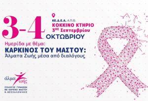 Άλμα Ζωής: Διημερίδα για τον Καρκίνο του Μαστού