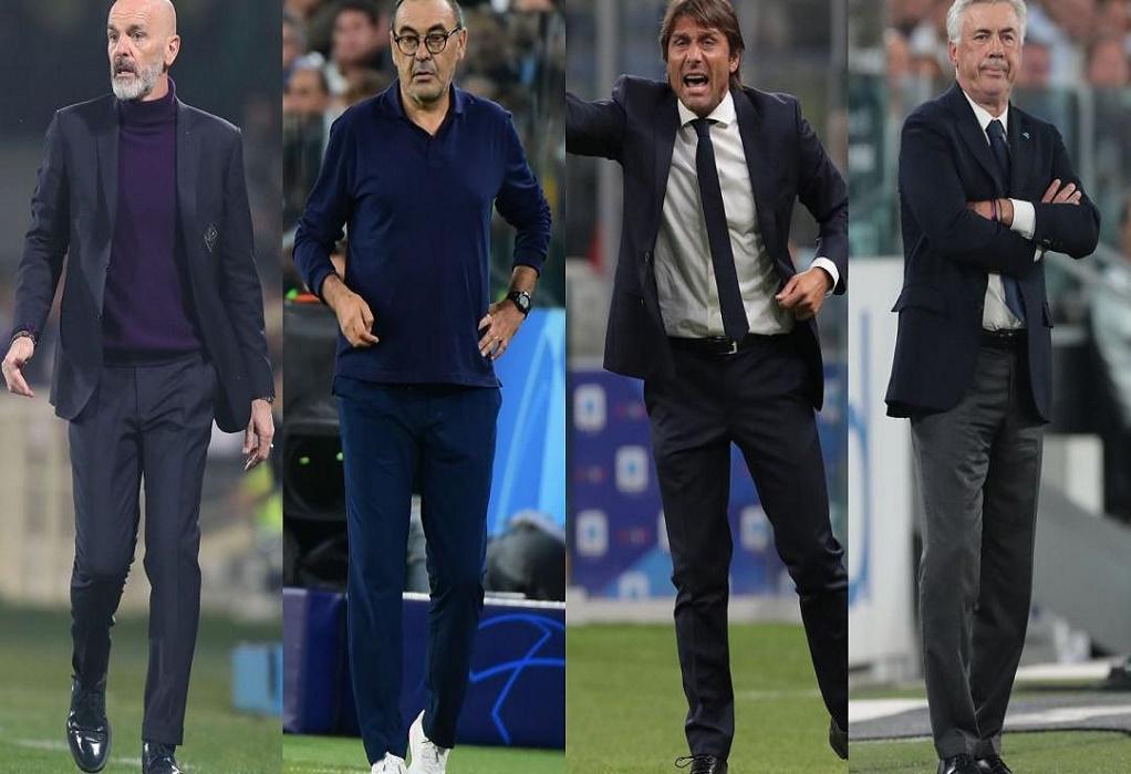 Προπονητές στη μια, οπαδοί… της άλλης! Μια απίθανη Serie A…