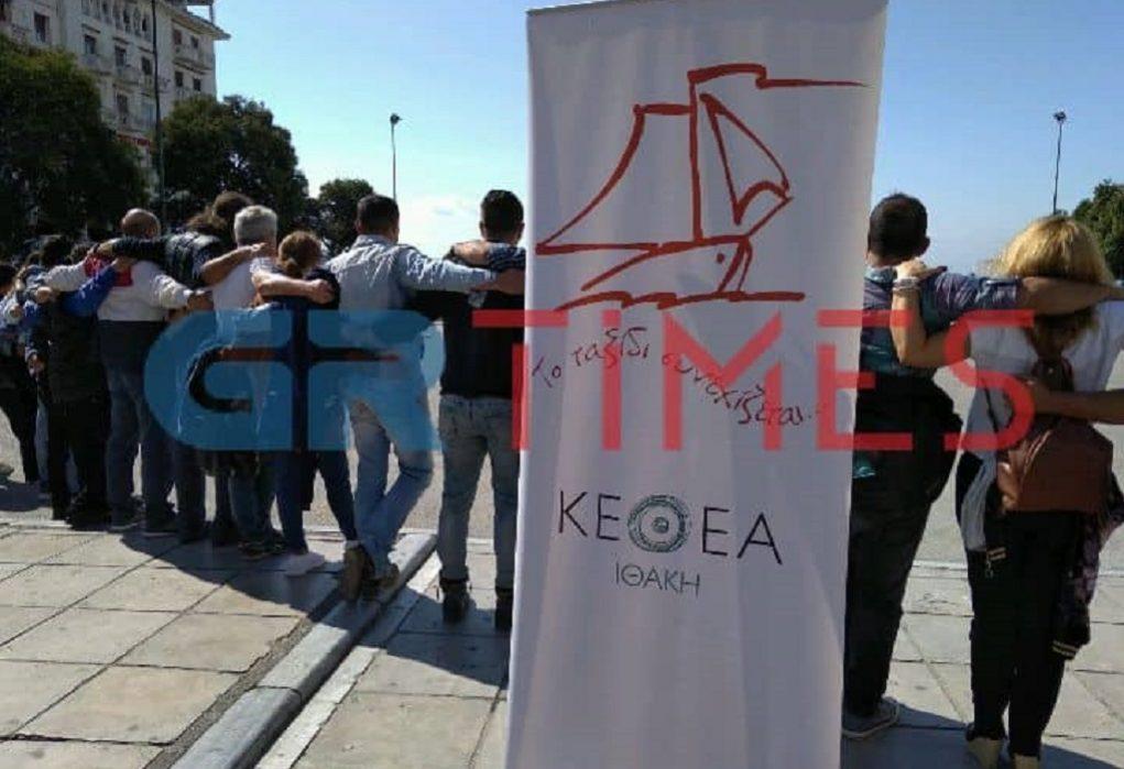 ΚΕΘΕΑ: Μια «αγκαλιά» διαμαρτυρίες στην Πλατεία Αριστοτέλους (ΦΩΤΟ-VIDEO)