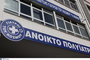 Οι Γιατροί του Κόσμου στην Αλβανία