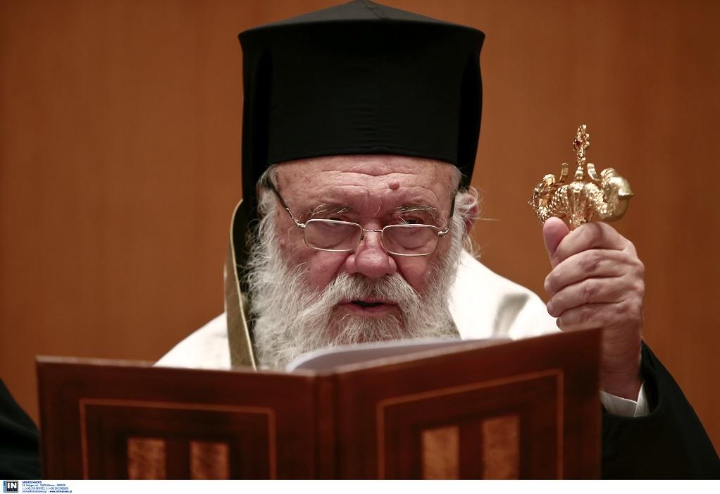 Αρχιεπίσκοπος Ιερώνυμος: «Ο Κύριός μας μάς δίδαξε και ζητάει από εμάς να είμαστε ενωμένοι»