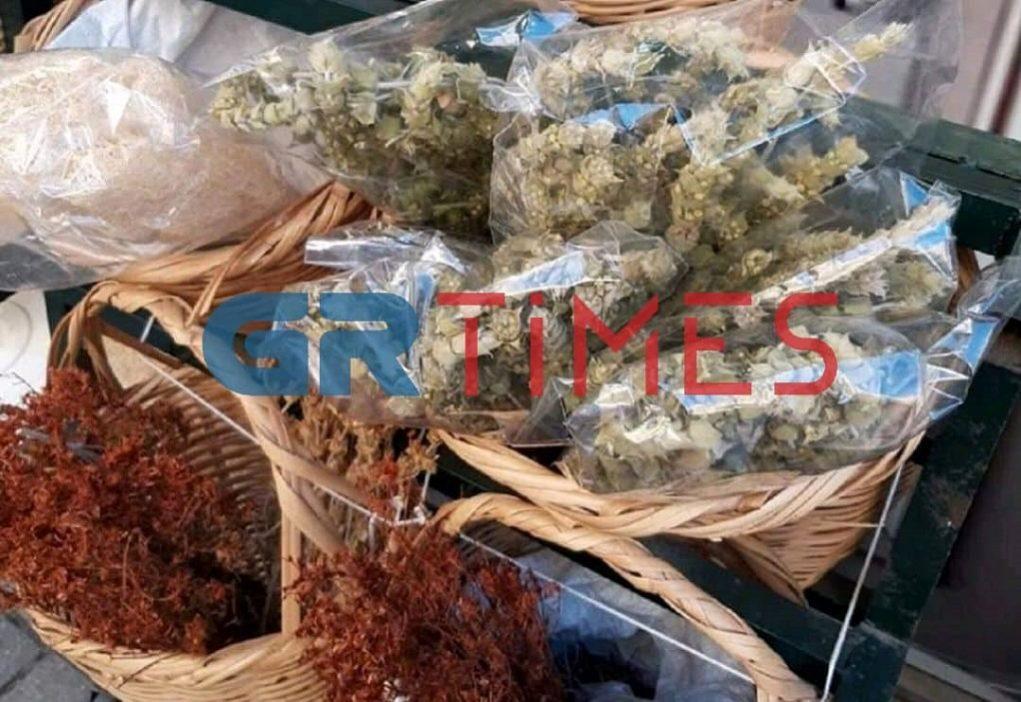 Αγορά Καπάνι: Βότανα για τον χειμώνα που έρχεται – Παραδοσιακές λύσεις για παθήσεις